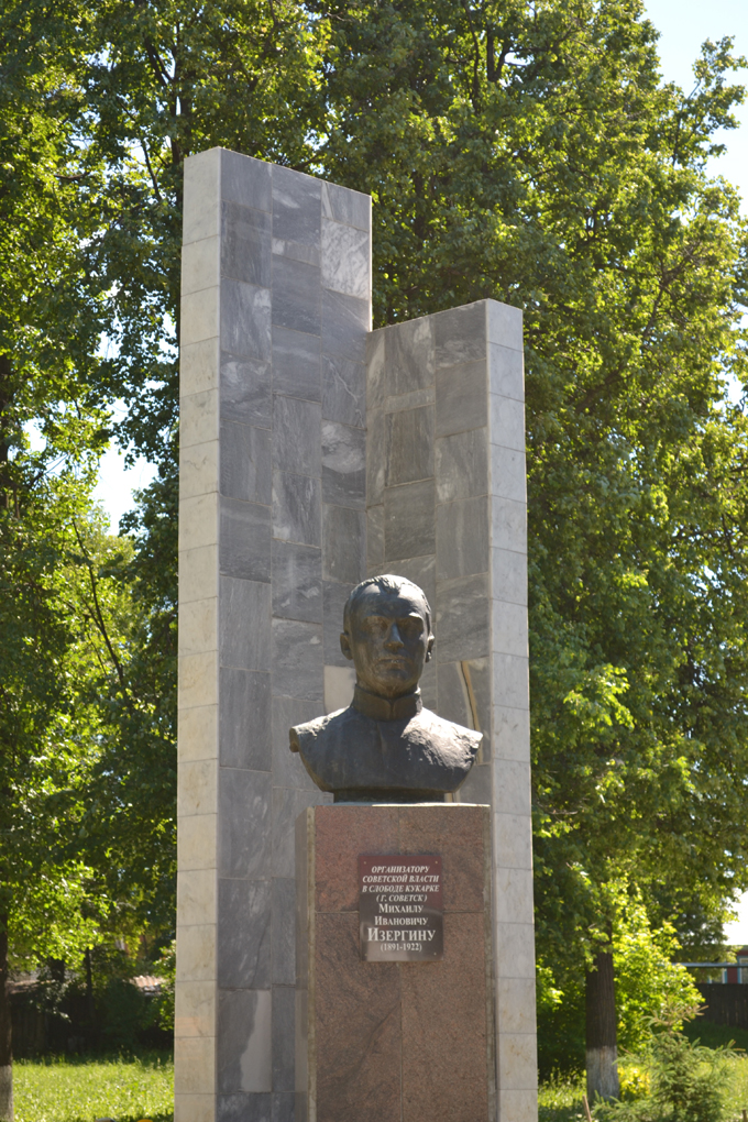 Памятник М.И. Изергину, организатору Советской власти в слободе Кукарке.jpg